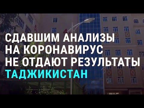 Коронавирусная 'тайна' Таджикистана