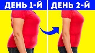 Я похудела за 1 день без диет и упражнений