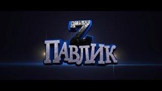 WZAYFilms: Наркоман Павлик в фильме Z Павлик