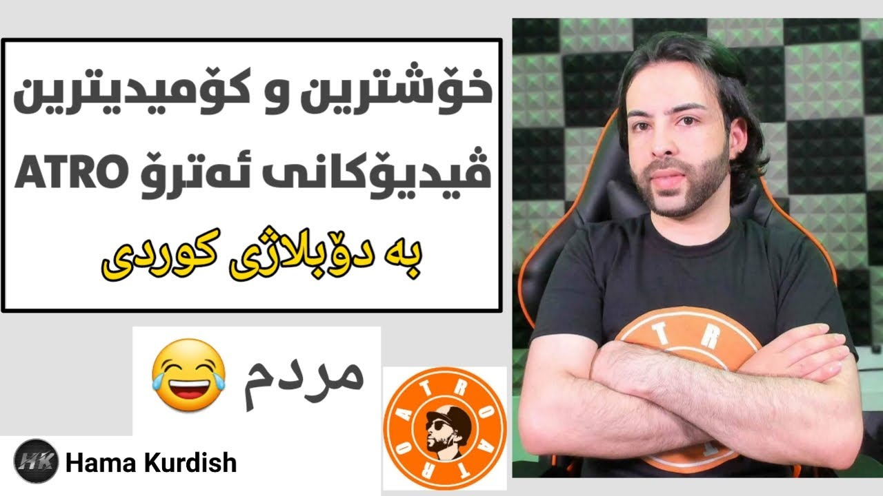 #atro#kurd#comedy خۆشترین و کۆمیدیترین ڤیدیۆکانی ئەترۆ ? مردم ?