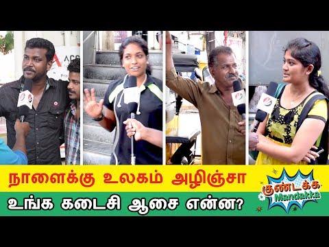 உங்க கடைசி  ஆசை என்ன? | Kundakka Mandakka | Kollywood Cinema | Tamil News