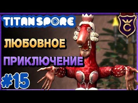 Любовное космическое приключение ∎ Spore мод Titan Spore прохождение #15 thumbnail