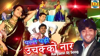 Hit Rasiya Dj Song 2018 || पल्ले पड़ी उचक्कों नार || Palle Padi Uchakko Naar ||  DJ Movies Official