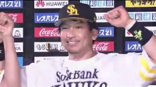 ホークス・大竹投手・松田宣選手のヒーローインタビュー動画。 2018/09/...