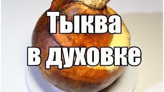 Тыква в духовке / Baked pumpkin | Видео Рецепт