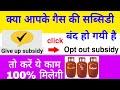 Give up subsidy kya hai | opt out subsidy ko kaise thik kare | mere gas ka subsidy nahi aa raha hai