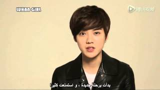ترجمة ||  150917 Message from Luhan
