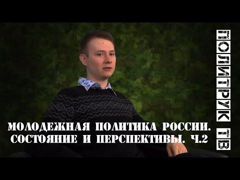 Молодежная политика России  Состояние и перспективы  ч 2 #ЮрийПерфильев #Политика