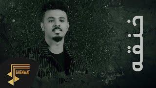 خنقه - احمد الخليدي ( حصرياً ) 2020