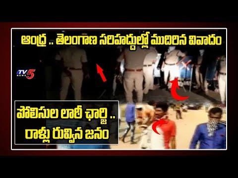 ఆంధ్ర .. తెలంగాణ సరిహద్దుల్లో ముదిరిన వివాదం | Telangana - Andhra Border | TV5 News