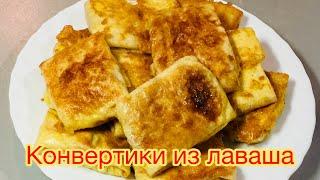 КОНВЕРТИКИ ИЗ ЛАВАША с начинкой из курицы и сыра