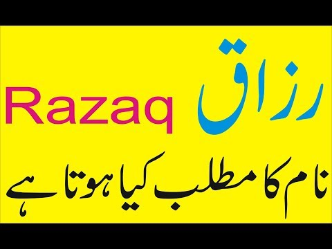 Razaq name meaning Razaq naam ka matlab kya hai