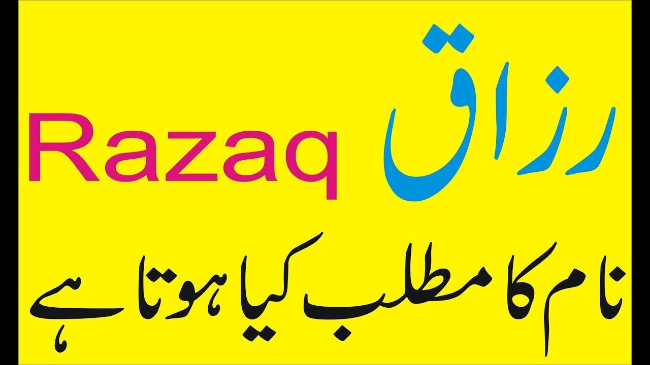 Download Razaq  name meaning Razaq naam ka matlab kya hai