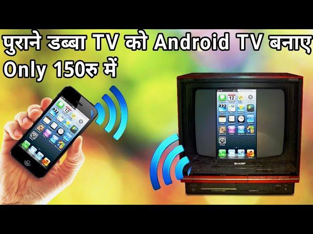 mobile ko tv se kase connect kare