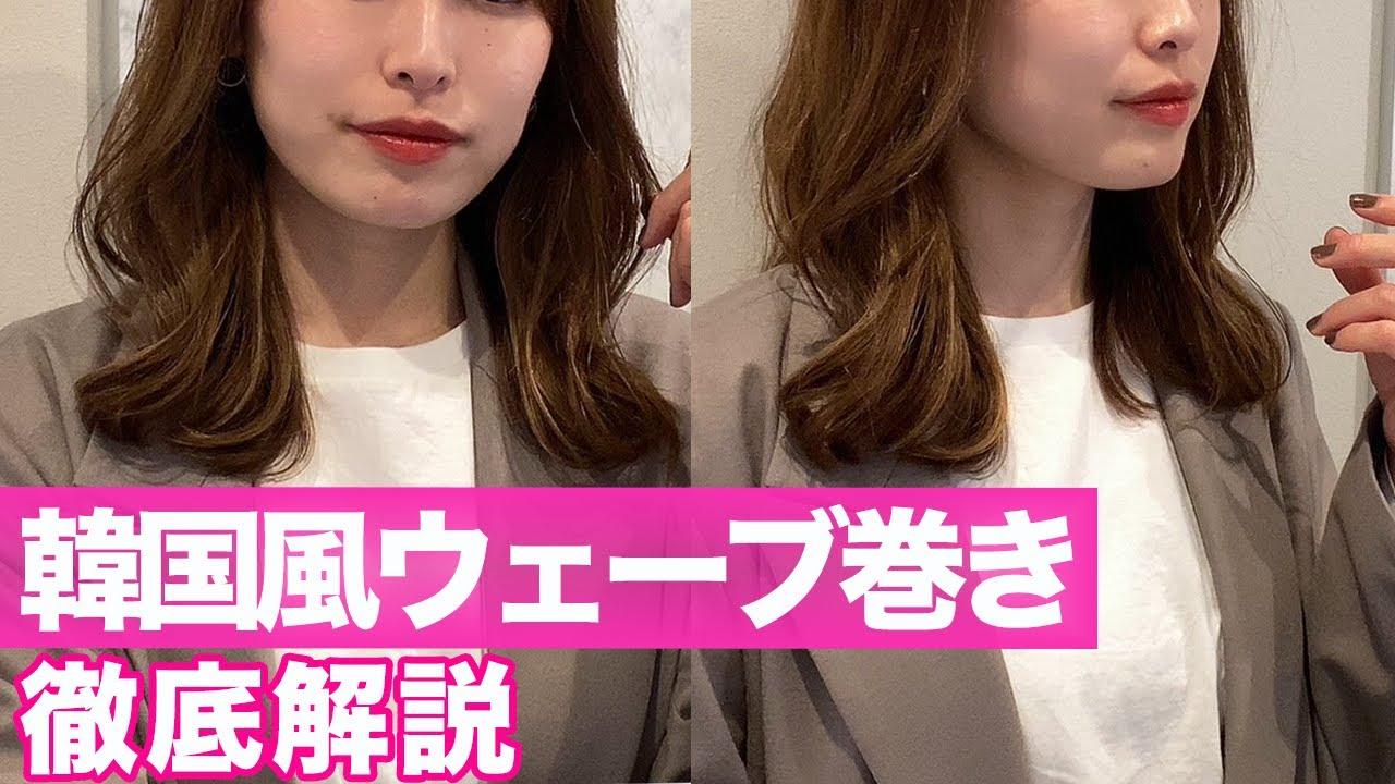 表参道美容師が教える、韓国風ウェーブの美人巻き!簡単なので不器用さんでも失敗しない!