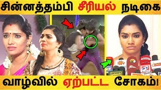 சின்னத்தம்பி சீரியல் நடிகை வாழ்வில் ஏற்பட்ட சோகம்! | |Tamil Cinema | Kollywood News