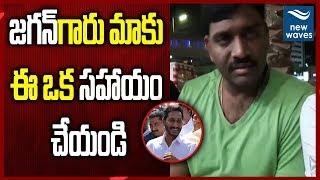 Janasena Fan Raja Mylavarapu about on AP Elections Results 2019 | Pawan Kalyan | New Waves
