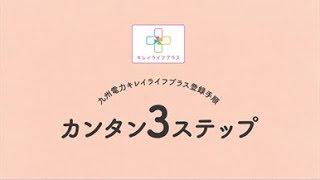キレイライフプラス会員登録手順 九州電力 thumbnail