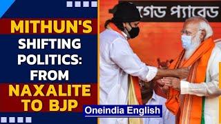 Mithun Chakraborty was Naxal, then TMC, now BJP | His journey | Oneindia News