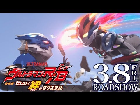 ultraman-r/b-the-movie--select!-the-crystal-of-bonds!-trailer-2-(english-subs)