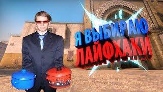 РАЗОБЛАЧЕНИЕ CS:GO ЛАЙФХАКОВ #44 Фишки и секреты в кс