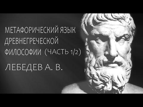 Метафорический язык древнегреческой философии. Часть 1/2. Лебедев А.В.