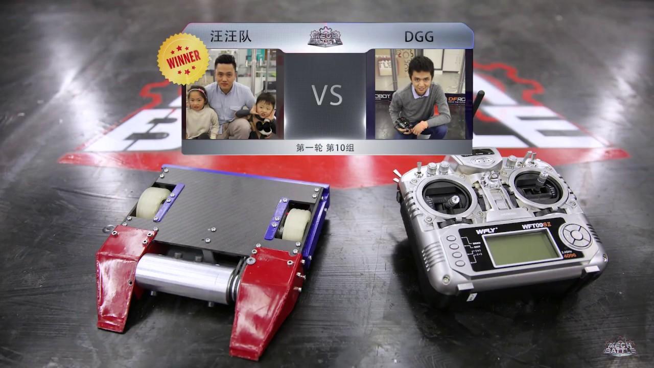 Mechbattle Mini Robot Battle 2kg Class First Round Match 汪汪队 Vs