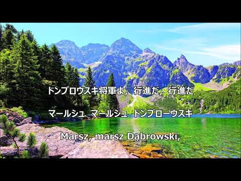 和訳付きドンブロフスキのマズルカポーランド国歌