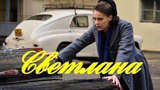 Светлана 4 серия (сериал 2018)