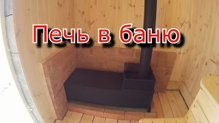 видео Как установить печь в баню правильно