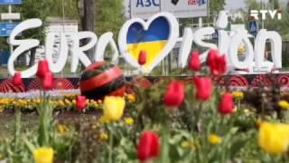 видео Как готовят Киев к Евровидению 2017?