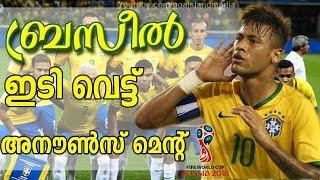ബ്രസീല് ഇടി വെട്ട് അനൗണ്സ് മെന്റ് | Brazil 2018 world cup Announcement