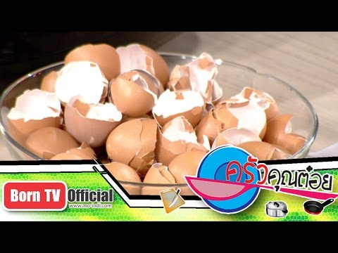 ประโยชน์ของเปลือกไข่ 20 ม.ค.58 (1/2) ครัวคุณต๋อย