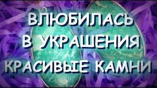 ОБЗОР УКРАШЕНИЙ/ЛЕБЁДУШКА И МОЙ ЛЮБИМЫЙ КОМПЛЕКТ С КАМНЯМИ