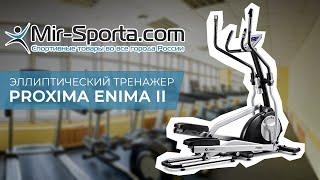 Эллиптический тренажер Proxima Enima II(, 2016-08-01T14:00:03.000Z)
