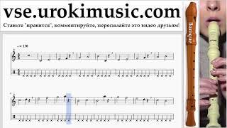 Уроки блокфлейты B. Jingle Bell Rock Ноты Самоучитель часть 1 um-i821
