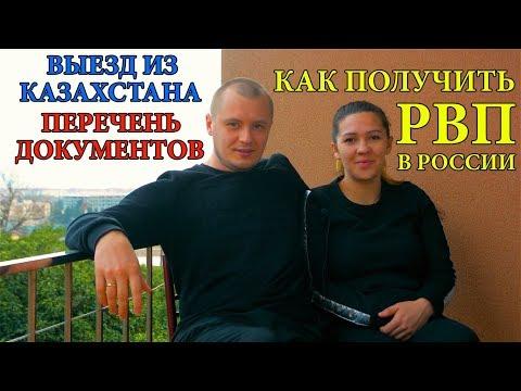 ПЕРЕЕЗД НА ПМЖ В РОССИЮ ИЗ КАЗАХСТАНА | КАК ПОЛУЧИТЬ РВП В РОССИИ ПО БРАКУ | ДОКУМЕНТЫ | НЮАНСЫ