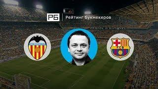 Прогноз и ставки Ильи Казакова: «Валенсия» — «Барселона»