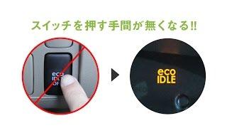 アイドリングストップキャンセラー ISC2 HP:http://www.beatsonic.co.jp...