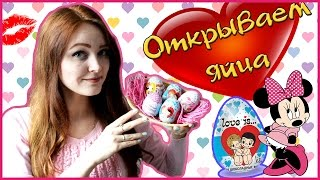 Распаковка шоколадных яиц (Love is..,Minnie Mouse)