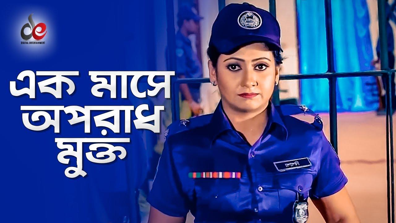এক মাসে অপরাধ মুক্ত | Movie Scene | Amit Hasan | Bindiya | Murder 2