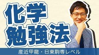 日東駒専・産近甲龍レベル【私立大学受験合格メソッド〜化学〜】 ↓↓↓↓↓...