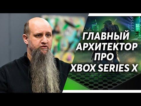 Xbox Series X - новые подробности от главного архитектора! Обратная совместимость и прочее!