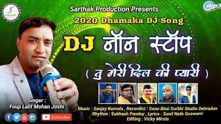 New Dj Song Non stop Fouji lalit mohan Joshi Uttrakhandi  Official Music  तू मेरी दिल की प्यारी 2020