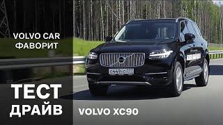 Тест драйв Вольво XC90 2015. Видео обзор Volvo XC90(В видео комплектация Inscription Колл-центр FAVORIT MOTORS: (495) 974 08 58 (запись на тест-драйв, сервис, ТО) Записаться на..., 2015-07-24T08:57:27.000Z)