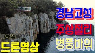 경남가볼만한곳 #001 4K 경남 고성 상족암 국립공원…