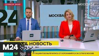 В Подмосковье за сутки зафиксировано 182 новых случая заражения коронавирусом - Москва 24