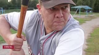 Бейсбол по-полтавськи