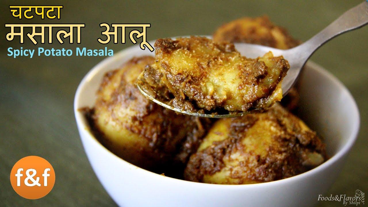 Masala aloo recipe spicy potato masala aloo recipe spicy potato recipe for lunch dinner recipes in hindi forumfinder Image collections