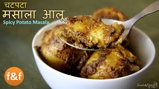 Masala Aloo Recipe  मसल आल रसप  Spicy Potato Recipe for Lunch, Dinner  Recipes in Hindi